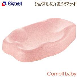 【Fashion THE SALE 対象商品】リッチェル Richell ひんやりしない おふろマット R