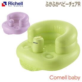 リッチェル Richell ふかふかベビーチェアR グリーン(GR)/パープル(PU)