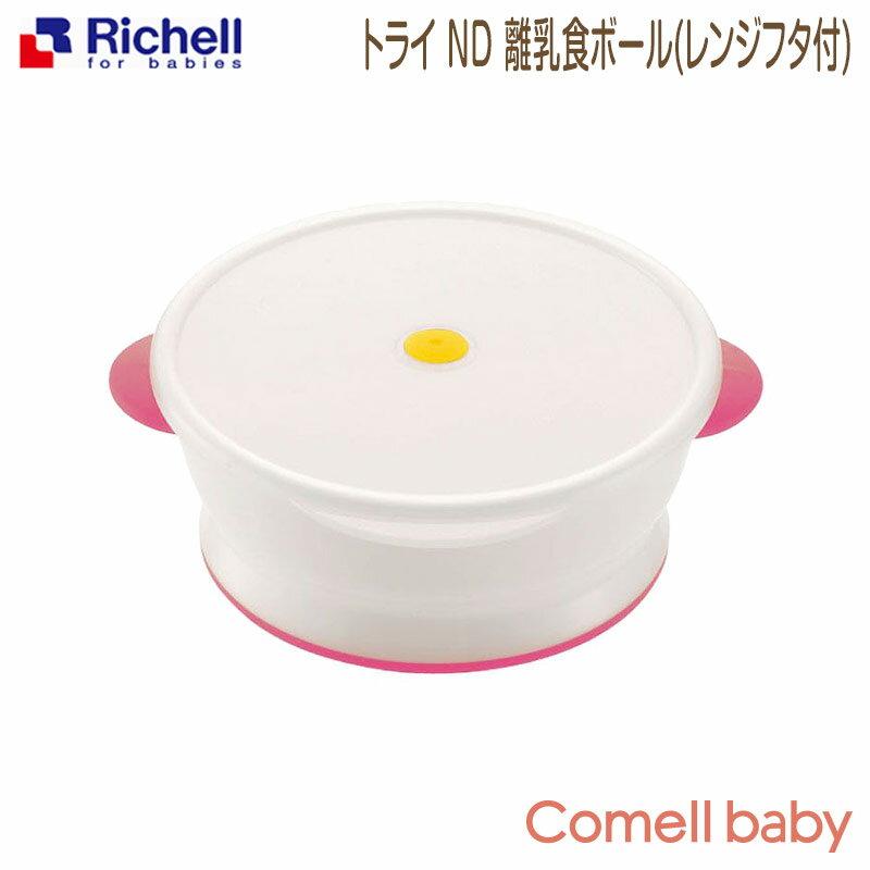 【在庫限り】リッチェル Richell トライ ND 離乳食ボール(レンジフタ付)