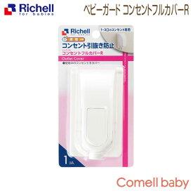 【10%OFF】リッチェル Richell ベビーガード コンセントフルカバーR ホワイト(W)