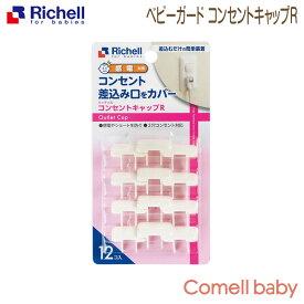 【10%OFF】リッチェル Richell ベビーガード コンセントキャップR ホワイト(W)