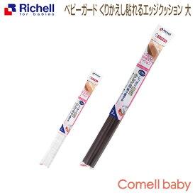 【10%OFF】リッチェル Richell ベビーガード くりかえし貼れるエッジクッション 大 ブラウン(BR)/クリア(CL)