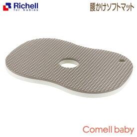 リッチェル/Richell 腰かけソフトマット