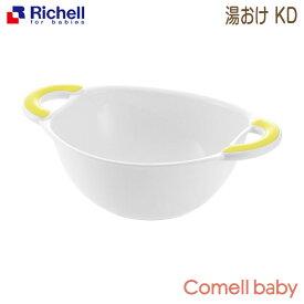 リッチェル Richell 湯おけ KD ホワイト(W)
