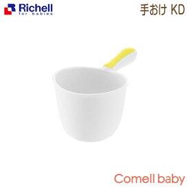 リッチェル Richell 手おけ KD ホワイト(W)