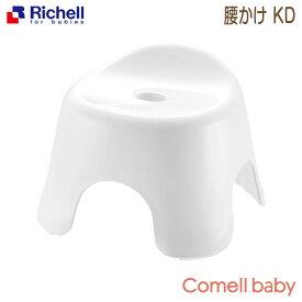 リッチェル Richell 腰かけ KD ホワイト(W)