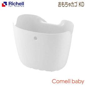 リッチェル Richell おもちゃカゴ KD ホワイト(W)