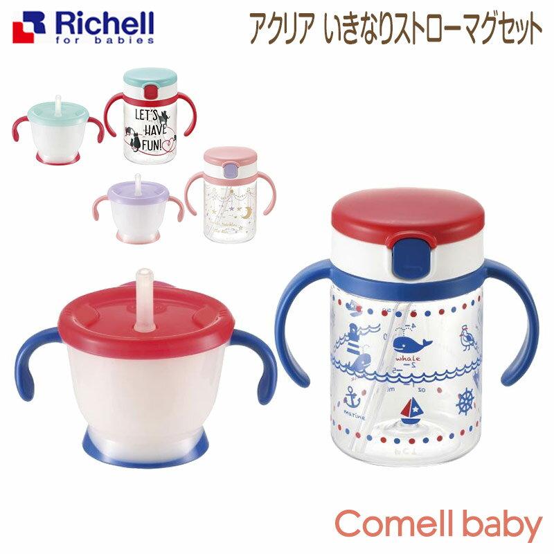 リッチェル/Richell アクリア いきなりストローマグセット ネイビーブルー(NV)/ピンク(P)/レッド(R)
