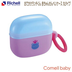 リッチェル Richell おでかけランチくん 赤ちゃんせんべいケース 丸タイプ
