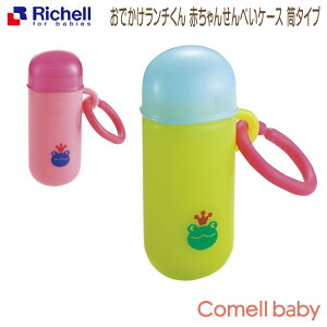 リッチェル Richell おでかけランチくん 赤ちゃんせんべいケース 筒タイプ グリーン(GR)