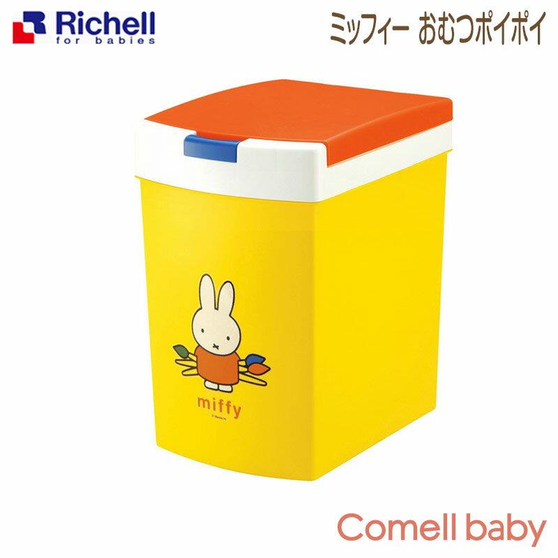 リッチェル/Richell ミッフィー おむつポイポイ