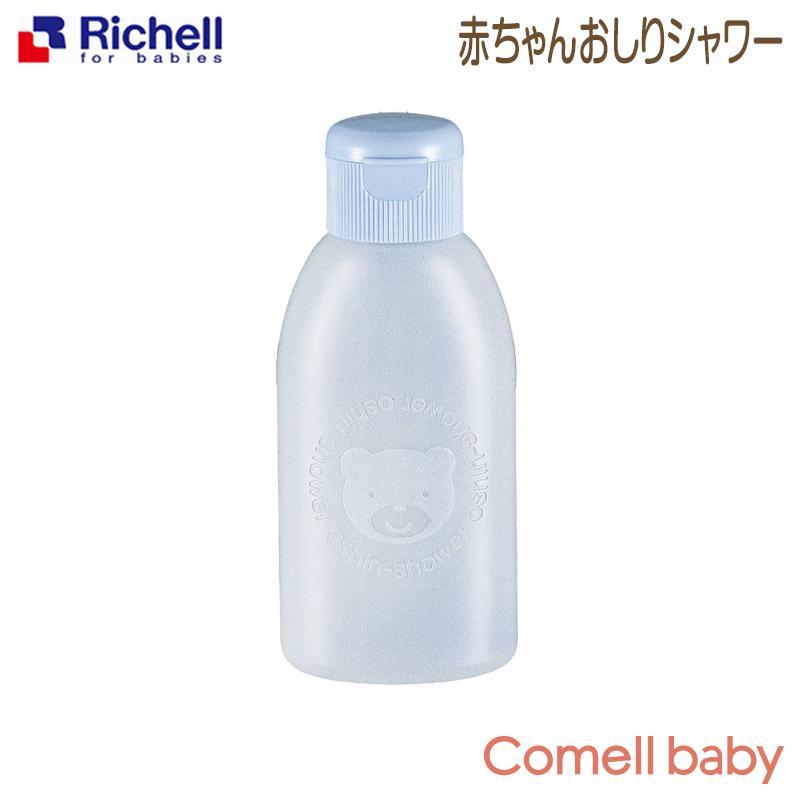 リッチェル Richell 赤ちゃんおしりシャワー