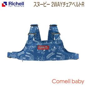 リッチェル Richell スヌーピー 2WAYチェアベルトR