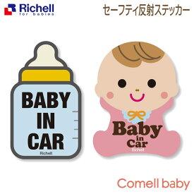 リッチェル Richell セーフティ反射ステッカー 赤ちゃん/ほ乳びん