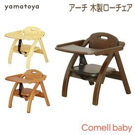 大和屋/Yamatoya アーチ 木製ローチェア N ダークブラウン(DB)/ライトブラウン(LB)/ナチュラル(NA)