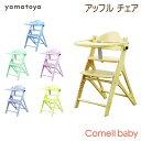 アッフル チェア送料無料 正規品 大和屋 Yamatoya ベビー用品 家具 ベビーチェア いす 椅子 ハイチェア 木製 赤ちゃん…