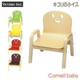 ヤトミ/Yatomi Happiness ハピネス キコリの小イス ナチュラル(NA)/イエロー(Y)/グリーン(GR)/ブラウン(BR)/レッド(R)