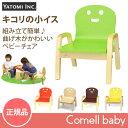 <正規品>Happiness ハピネス キコリの小イス グリーンヤトミ Yatomi ベビー用品 家具 ベビーチェア いす 椅子 ロー…