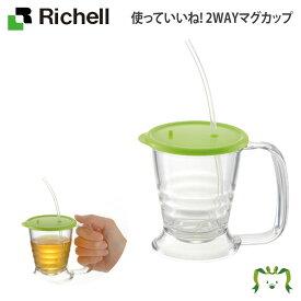 リッチェル 使っていいね! 2WAYマグカップ(健康 介護用品 食事介助商品 食器 日用品 調理器具ツール)