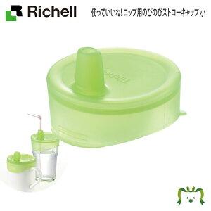 リッチェル 使っていいね! コップ用のびのびストローキャップ 小(健康 介護用品 食事介助商品 食器 日用品 調理器具ツール)
