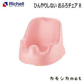 リッチェル ひんやりしない おふろチェアR(お風呂 ベビーバスチェア 椅子 ベビー 赤ちゃん お風呂マット 安心 安全)