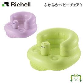 リッチェル ふかふかベビーチェアR グリーン(GR)/パープル(PU) (ベビー用品 浴用 赤ちゃん おふろ お風呂 お風呂マット チェア 赤ちゃん 入浴 沐浴 新生児 0カ月)
