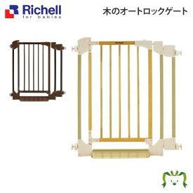 リッチェル 木のオートロックゲート ベージュ(BE)/ダークブラウン(DB) (ゲート 囲い 階段用 ベビー 子供 安心安全 家庭用 木製 バリアフリー )
