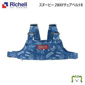 リッチェル スヌーピー 2WAYチェアベルトR (椅子 いす イス 子供用 ベビー クッション チェア チェアベルト ふかふか 軽い 簡単 授乳用 テーブル 安心安全)