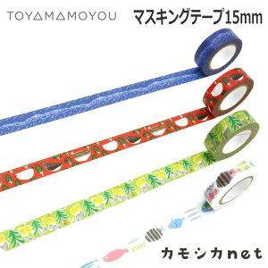 富山もよう マスキングテープ 15mm(とやま 富山 マスキングテープ マスキング 手帳 メモ 富山もよう ライチョウ ガラス おみやげ お土産 人気)