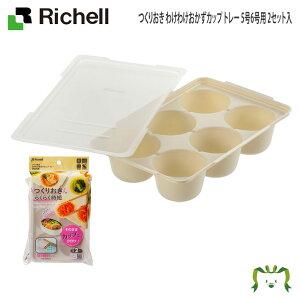リッチェル つくりおき わけわけおかずカップ トレー 5号6号用 2セット入 アイボリー(IV)冷凍保存容器