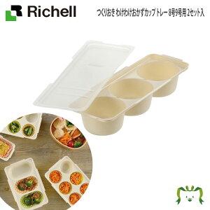 リッチェル つくりおき わけわけおかずカップ トレー 8号9号用 2セット入 アイボリー(IV)冷凍保存容器