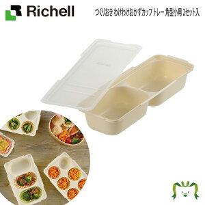 リッチェル つくりおき わけわけおかずカップ トレー 角型小用 2セット入 アイボリー(IV)冷凍保存容器
