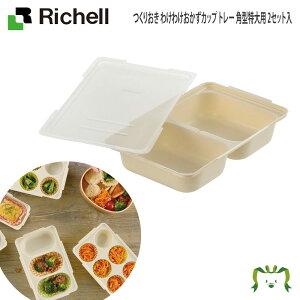 リッチェル つくりおき わけわけおかずカップ トレー 角型特大用 2セット入 アイボリー(IV)冷凍保存容器