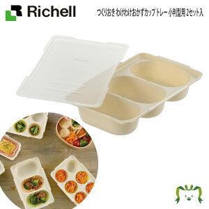 リッチェル つくりおき わけわけおかずカップ トレー 小判型用 2セット入 アイボリー(IV)冷凍保存容器