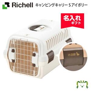 【名入れ品】リッチェル キャンピングキャリー S アイボリー (059912)(ペット お散歩 おでかけ 名入れ プレゼント マナー 犬 猫 家庭用)