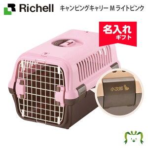 【名入れ品】リッチェル キャンピングキャリー M ライトピンク (059917)(ペット お散歩 おでかけ 名入れ プレゼント マナー 犬 猫 家庭用)