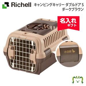 【名入れ品】リッチェル キャンピングキャリー ダブルドア S ダークブラウン (059913)(ペット お散歩 おでかけ 名入れ プレゼント マナー 犬 猫 家庭用)