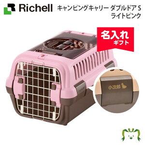 【名入れ品】リッチェル キャンピングキャリー ダブルドア S ライトピンク (059914)(ペット お散歩 おでかけ 名入れ プレゼント マナー 犬 猫 家庭用)