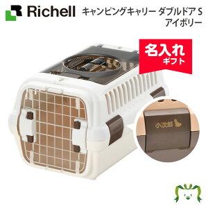 【名入れ品】リッチェル キャンピングキャリー ダブルドア S アイボリー (059915)(ペット お散歩 おでかけ 名入れ プレゼント マナー 犬 猫 家庭用)