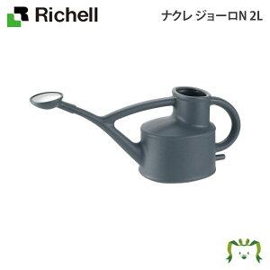 リッチェル ナクレ ジョーロN 2L (園芸用品 ガーデニング DIY 植木鉢 ポット プランター プラスチック 樹脂 家庭菜園 軽量)