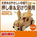 <送料無料 正規品>木's乗用 ポッポ野中製作所 NONAKA WORLD ベビー用品 おあそび 乗用玩具 乗り物 のりもの 木の…