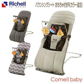 【Fashion THE SALE 対象商品】リッチェル Richell バウンシングシート おもちゃ付きR