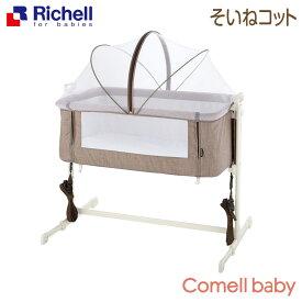 リッチェル/Richell そいねコット