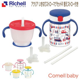 【Fashion THE SALE 対象商品】リッチェル Richell アクリア いきなりストローマグセットR 替えストロー付き