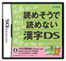 【中古】読めそうで読めない漢字DS