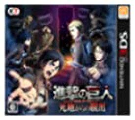 【中古】進撃の巨人 死地からの脱出 - 3DS