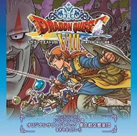 【中古】3DS版「ドラゴンクエストVIII」空と海と大地と呪われし姫君 オリジナルサウンドトラック