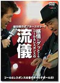 【中古】菊田俊介式ブルースギター!感情にグッとくるコール&レスポンスの流儀 [DVD]