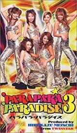 【中古】パラパラ・パラダイス3 [VHS]