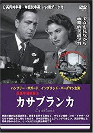 【中古】英語学習映画 カサブランカ